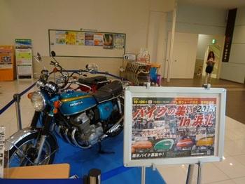 バイクの集いin浜北